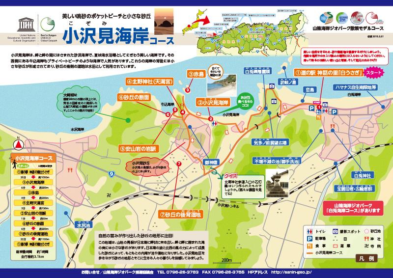 小沢見海岸コース