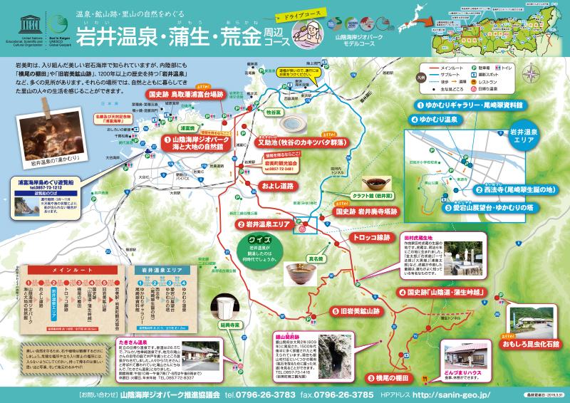 岩井温泉・蒲生・荒金周辺コース