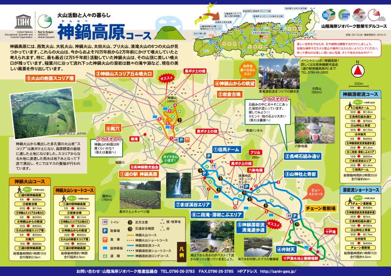 神鍋高原コース
