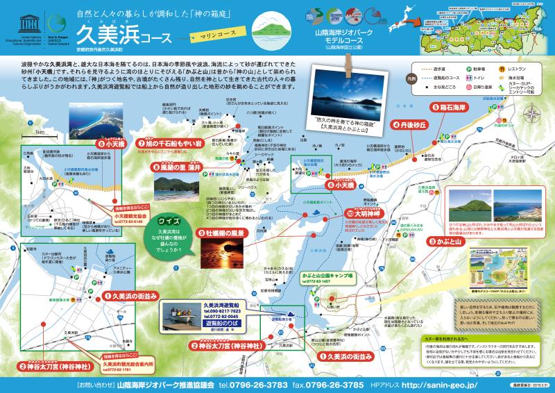 久美浜コース