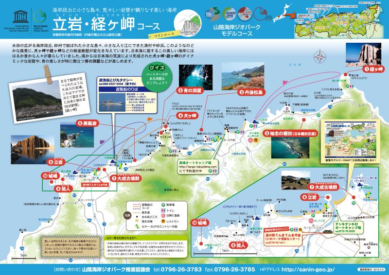 立岩・経ヶ岬コース
