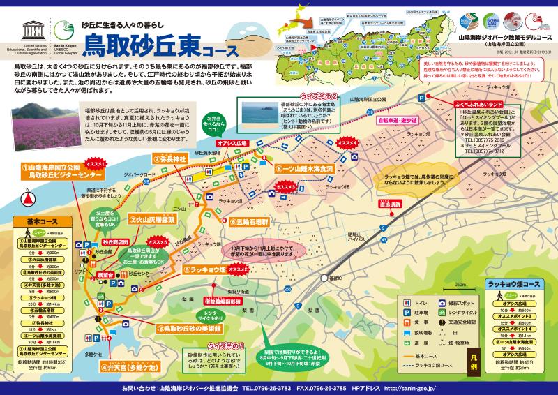 鳥取砂丘東コース