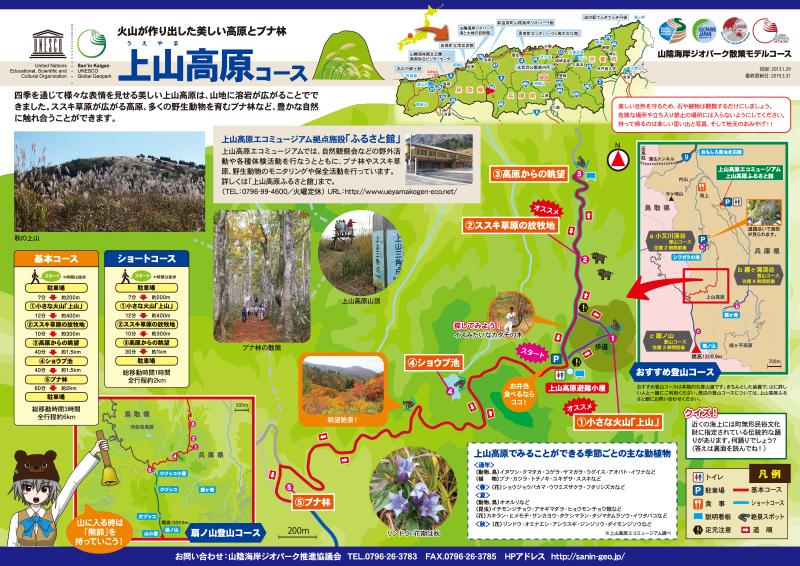 上山高原コース